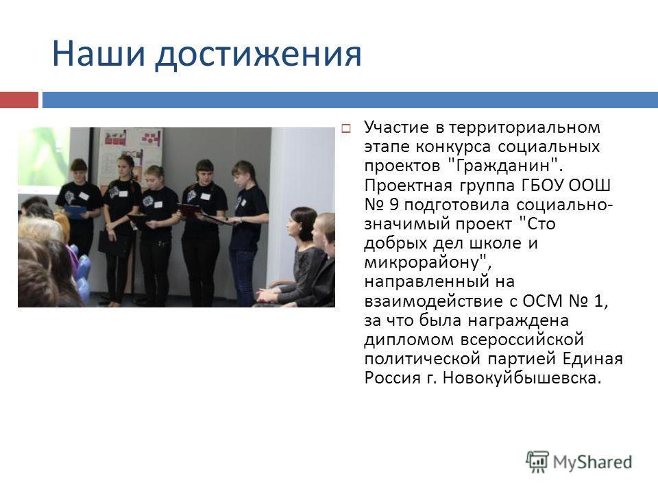 Наши достижения Участие в территориальном этапе конкурса социальных проектов