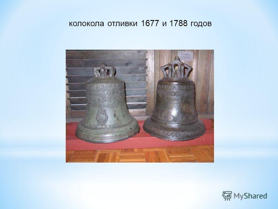 колокола отливки 1677 и 1788 годов