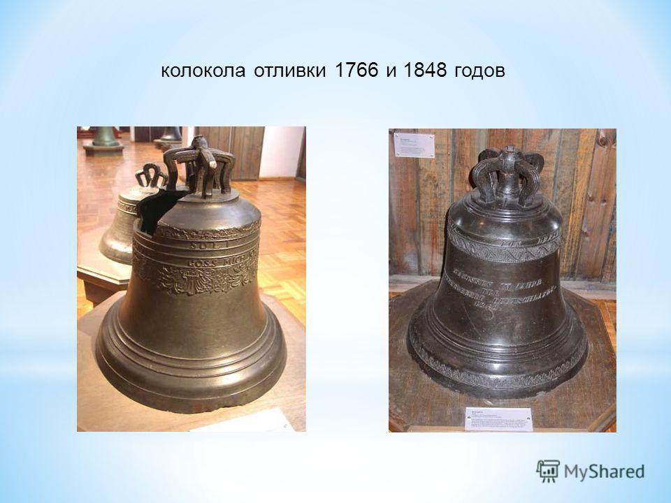 колокола отливки 1766 и 1848 годов