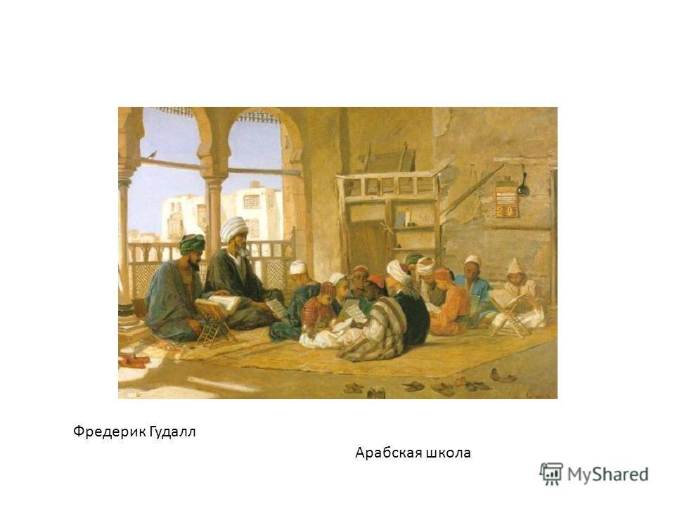 Фредерик Гудалл Арабская школа