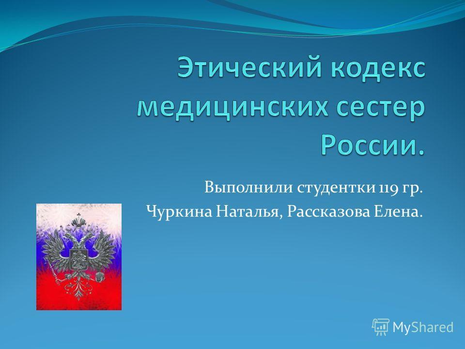 Выполнили студентки 119 гр. Чуркина Наталья, Рассказова Елена.