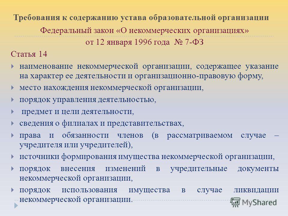 Требования к содержанию устава образовательной организации Федеральный закон «О некоммерческих организациях» от 12 января 1996 года 7-ФЗ Статья 14 наименование некоммерческой организации, содержащее указание на характер ее деятельности и организацион