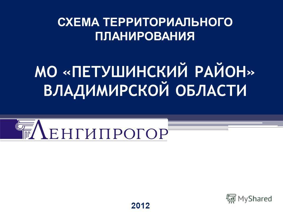 СХЕМА ТЕРРИТОРИАЛЬНОГО ПЛАНИРОВАНИЯ МО «ПЕТУШИНСКИЙ РАЙОН» ВЛАДИМИРСКОЙ ОБЛАСТИ 2012