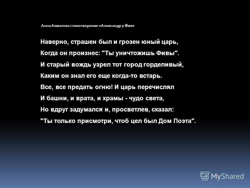 Анна Ахматова стихотворение «Александр у Фив» Наверно, страшен был и грозен юный царь, Когда он произнес: