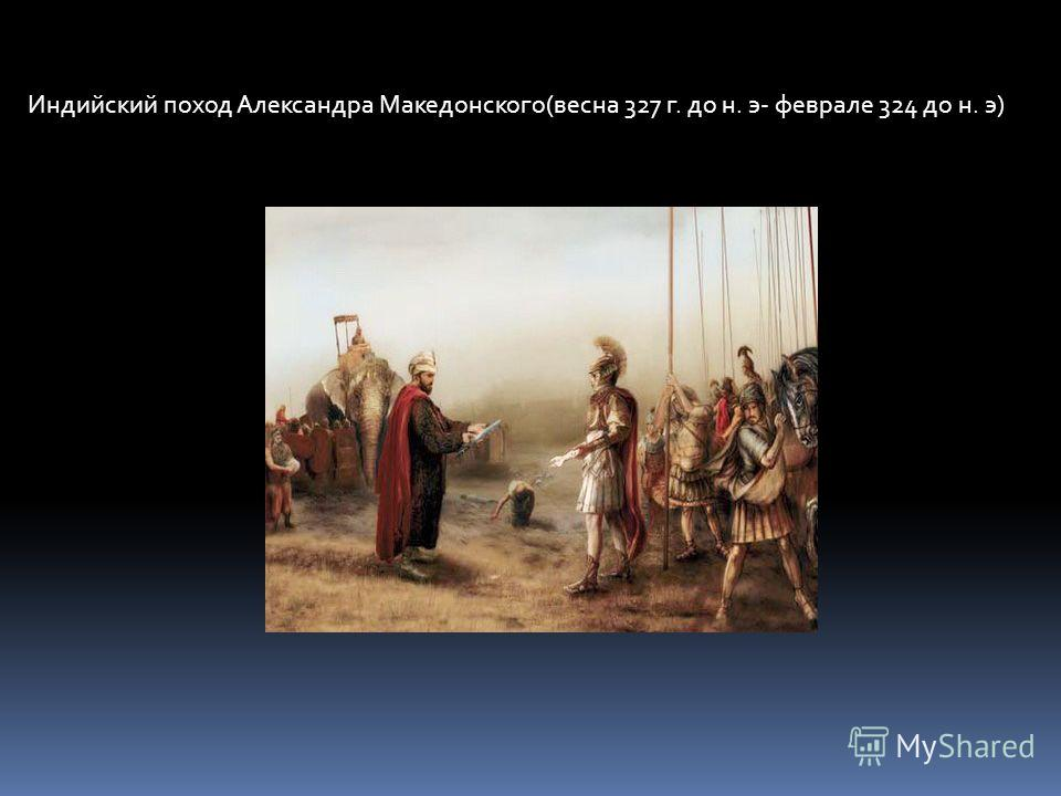 Индийский поход Александра Македонского(весна 327 г. до н. э- феврале 324 до н. э)