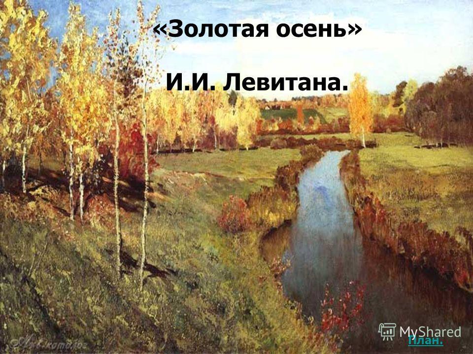 9. Анализ картины «Золотая осень» И.И. Левитана. План.