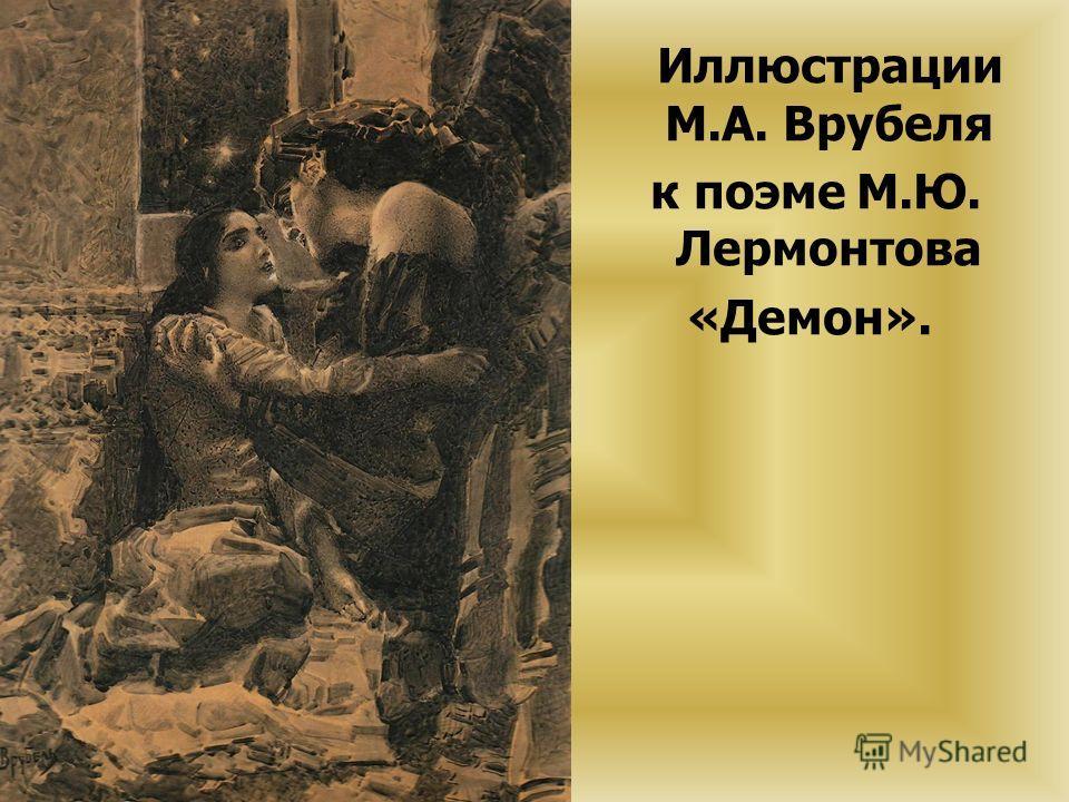 Иллюстрации М.А. Врубеля к поэме М.Ю. Лермонтова «Демон».