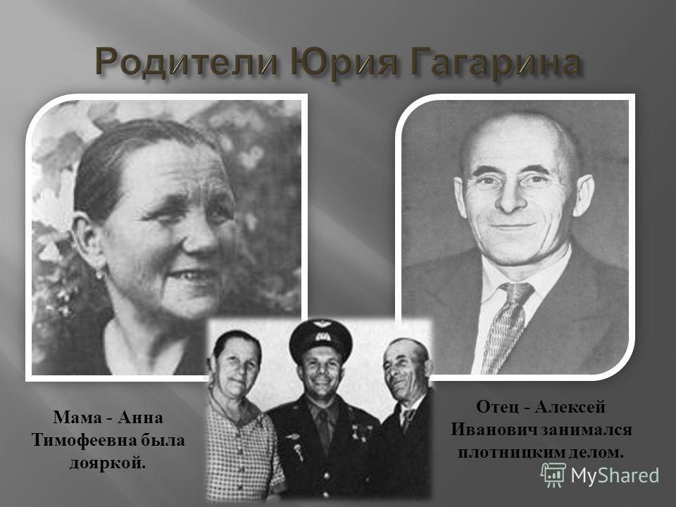 Отец - Алексей Иванович занимался плотницким делом. Мама - Анна Тимофеевна была дояркой.