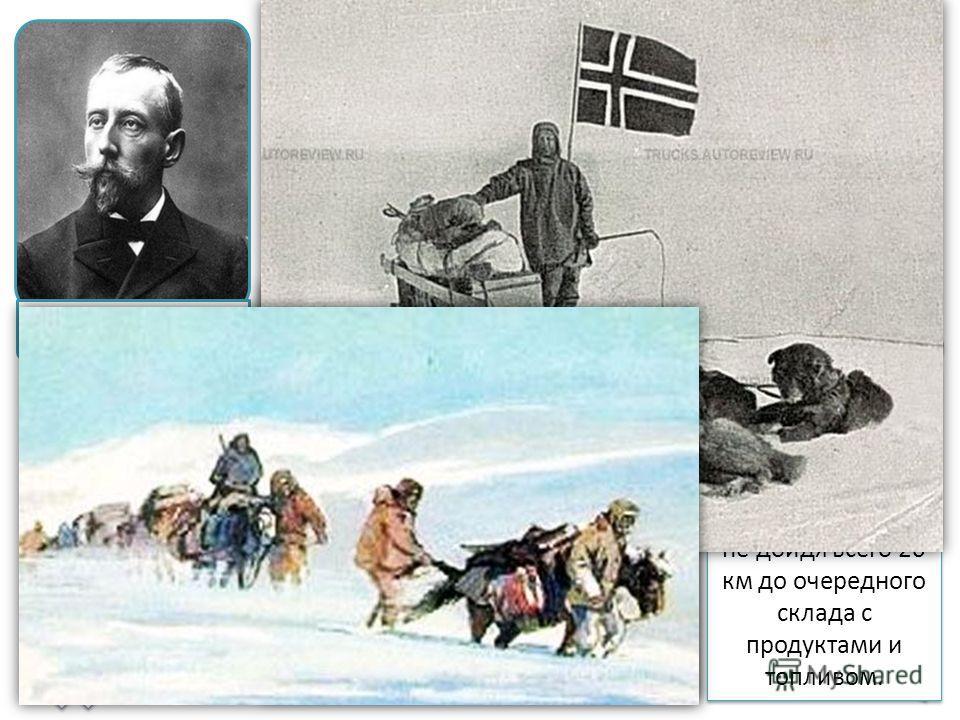Самый драматический эпизод «гонки за полюсом» - соперничество Роберта Скотта и Руаля Амундсена в 1911-1912 годах. Они вышли к полюсу почти одновременно. К южному полюсу Руаль АмундсенРоберт Скотт Скотт со своими спутниками появился там только 18 янва