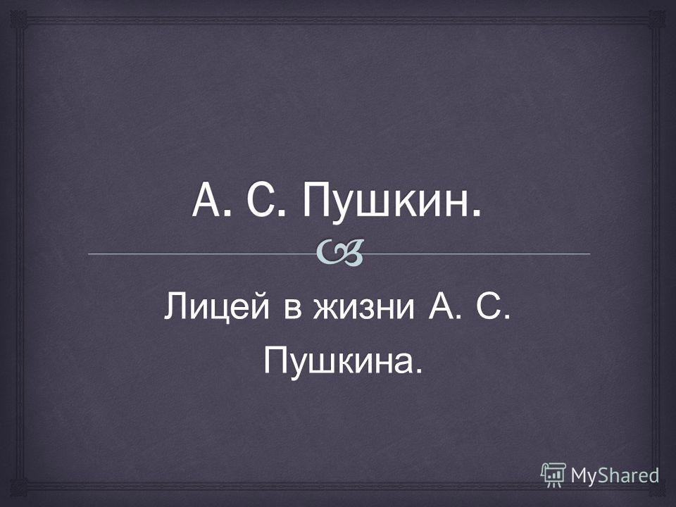 Лицей в жизни А. С. Пушкина.