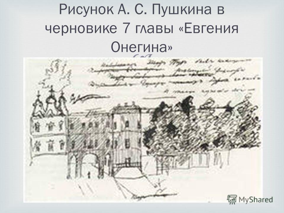 Рисунок А. С. Пушкина в черновике 7 главы «Евгения Онегина»