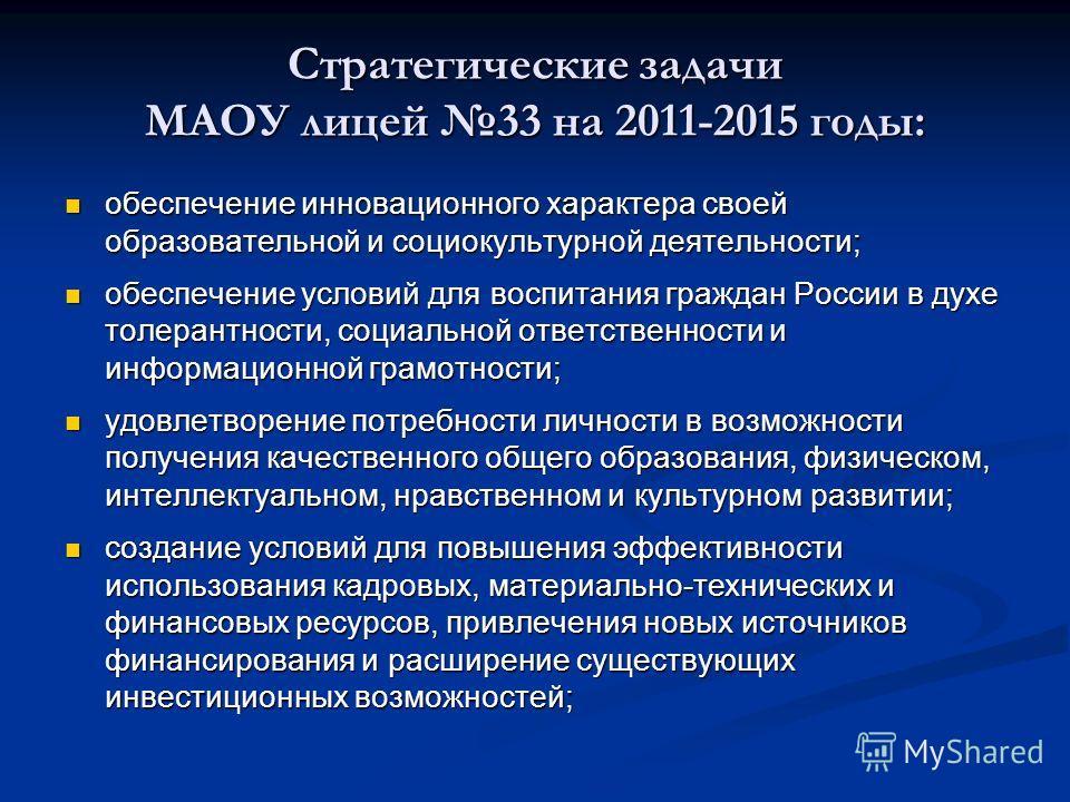 Стратегические задачи МАОУ лицей 33 на 2011-2015 годы: обеспечение инновационного характера своей образовательной и социокультурной деятельности; обеспечение инновационного характера своей образовательной и социокультурной деятельности; обеспечение у