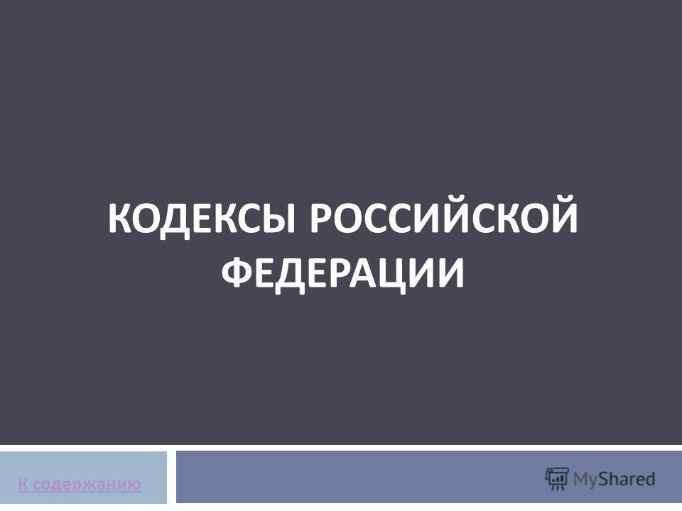 КОДЕКСЫ РОССИЙСКОЙ ФЕДЕРАЦИИ К содержанию