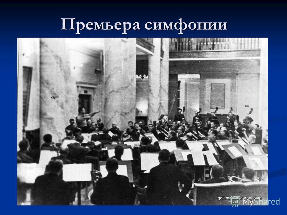 Премьера симфонии