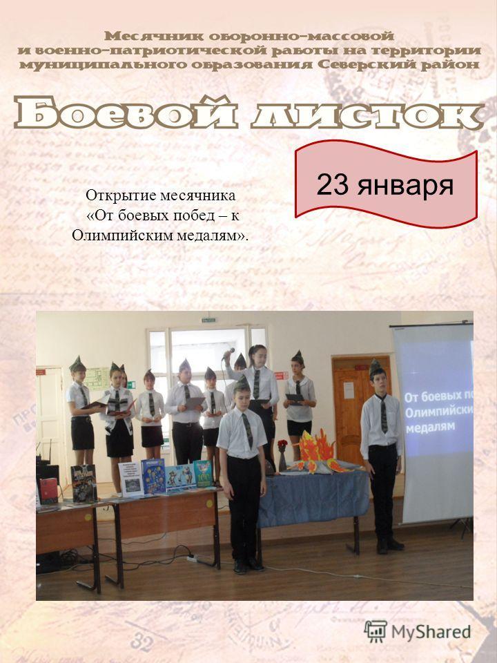 23 января Открытие месячника «От боевых побед – к Олимпийским медалям».