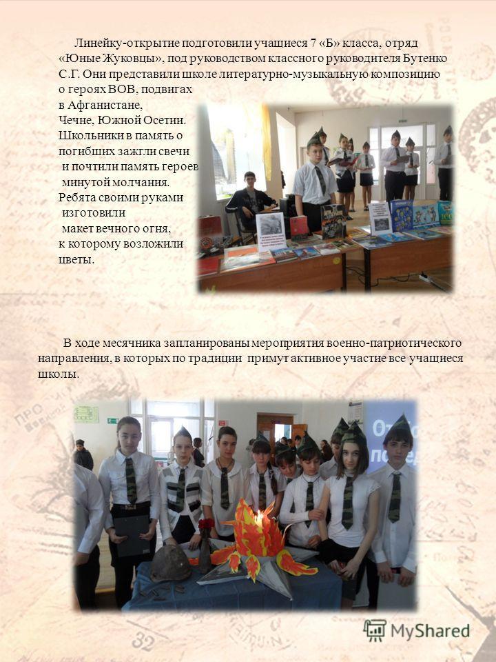 Линейку-открытие подготовили учащиеся 7 «Б» класса, отряд «Юные Жуковцы», под руководством классного руководителя Бутенко С.Г. Они представили школе литературно-музыкальную композицию о героях ВОВ, подвигах в Афганистане, Чечне, Южной Осетии. Школьни