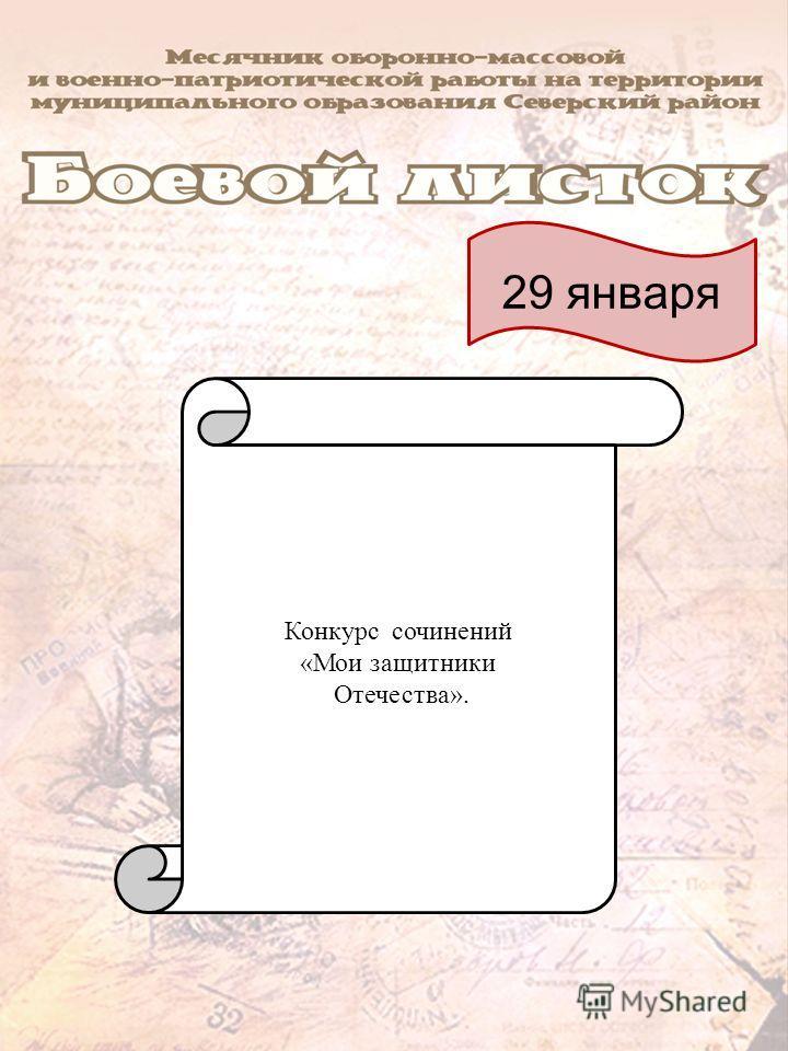 29 января Конкурс сочинений «Мои защитники Отечества».