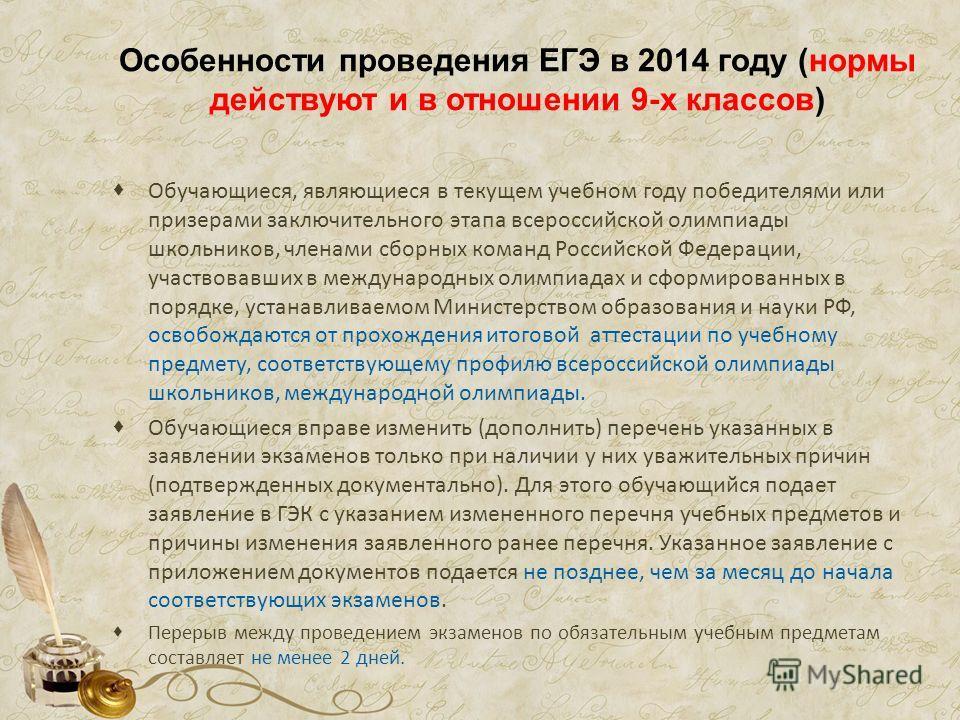 Особенности проведения ЕГЭ в 2014 году (нормы действуют и в отношении 9-х классов) Обучающиеся, являющиеся в текущем учебном году победителями или призерами заключительного этапа всероссийской олимпиады школьников, членами сборных команд Российской Ф