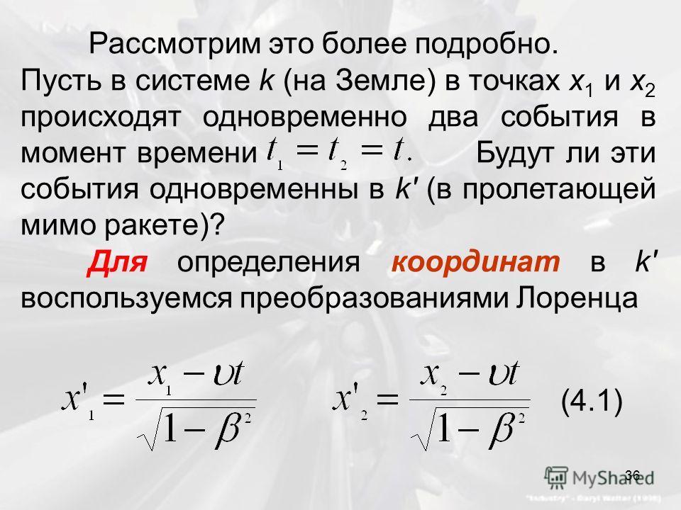 Рассмотрим это более подробно. Пусть в системе k (на Земле) в точках x 1 и x 2 происходят одновременно два события в момент времени Будут ли эти события одновременны в k' (в пролетающей мимо ракете)? Для определения координат в k' воспользуемся преоб