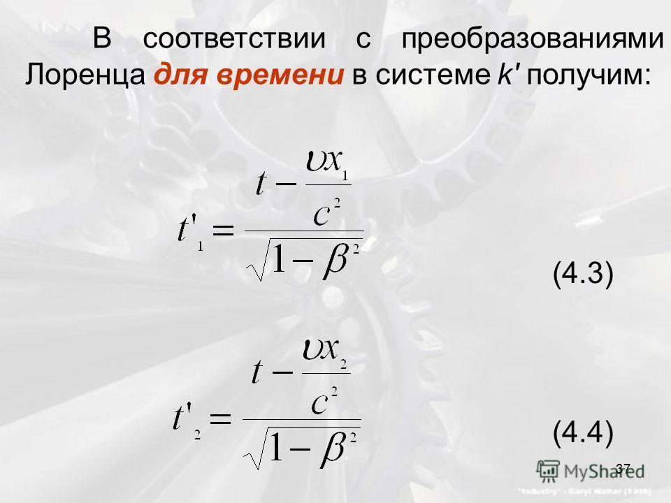 В соответствии с преобразованиями Лоренца для времени в системе k' получим: (4.3) (4.4) 37