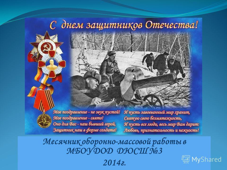 Месячник оборонно-массовой работы в МБОУДОД ДЮСШ 3 2014г.
