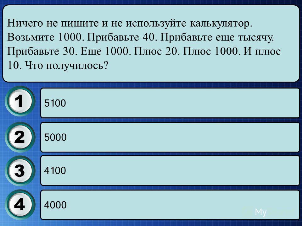 Какое число пропущено? 17 19 ? 20 15 16 21 22 18 1234