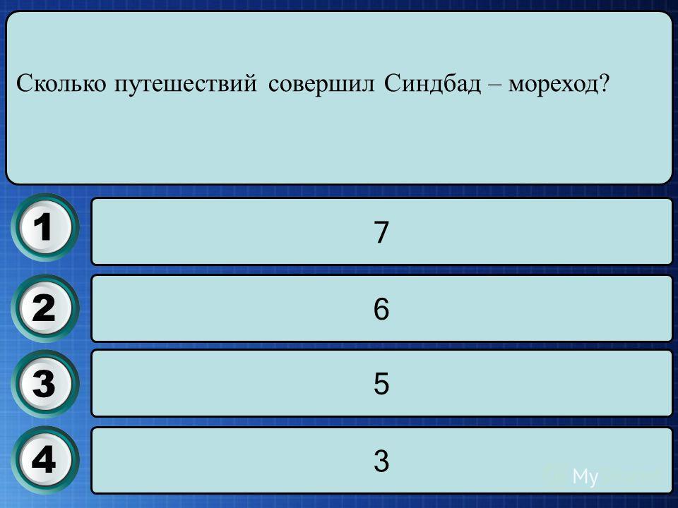 За сколько сольдо продал Буратино свою азбуку? 2 сольдо 3 сольдо 4 сольдо 5 сольдо 1234