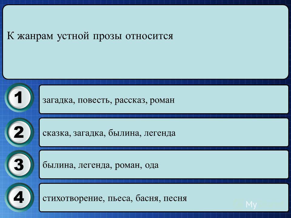 Один поезд идет из Киева в Донецк, а другой - из Донецка в Киев. Вышли они одновременно, но скорость первого в три раза больше скорости второго. Какой поезд будет дальше от Киева в момент встречи? Недостаточно данных для правильного ответа Первый пое