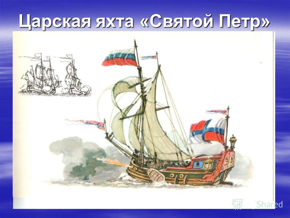 Царская яхта «Святой Петр»