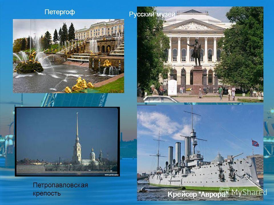 Петергоф Петропавловская крепость Русский музей Крейсер Аврора
