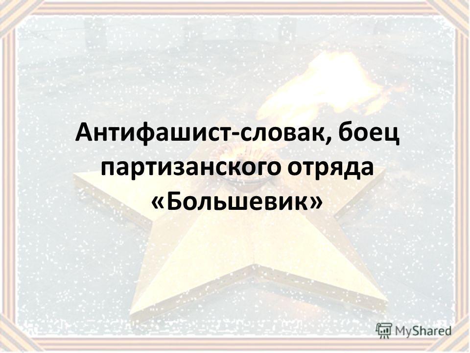 Антифашист-словак, боец партизанского отряда «Большевик»
