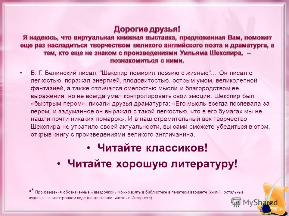В. Г. Белинский писал: