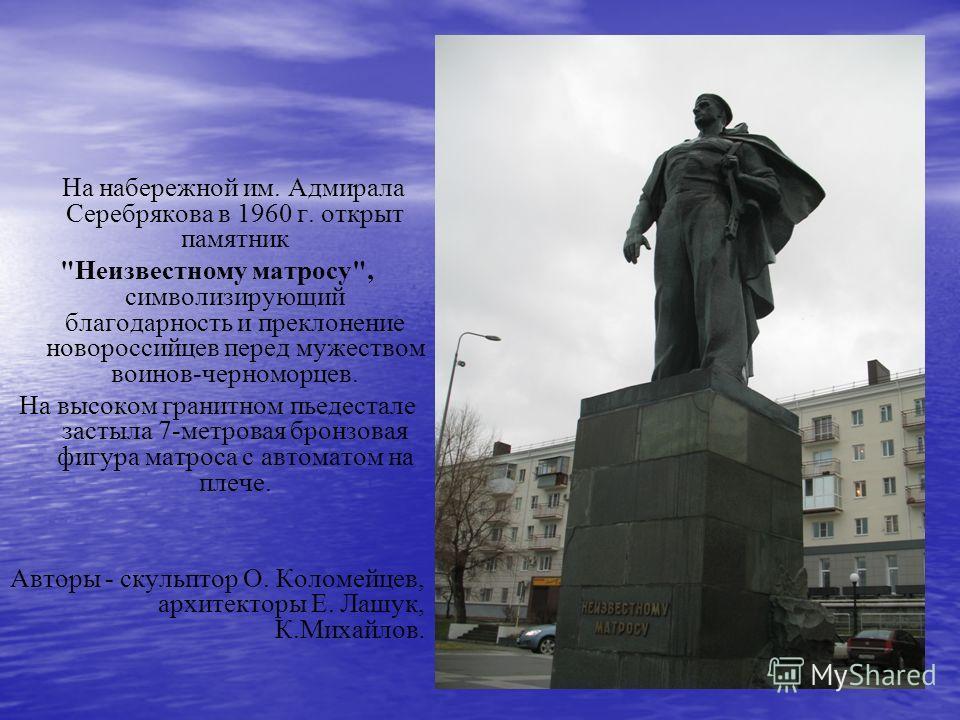 На набережной им. Адмирала Серебрякова в 1960 г. открыт памятник