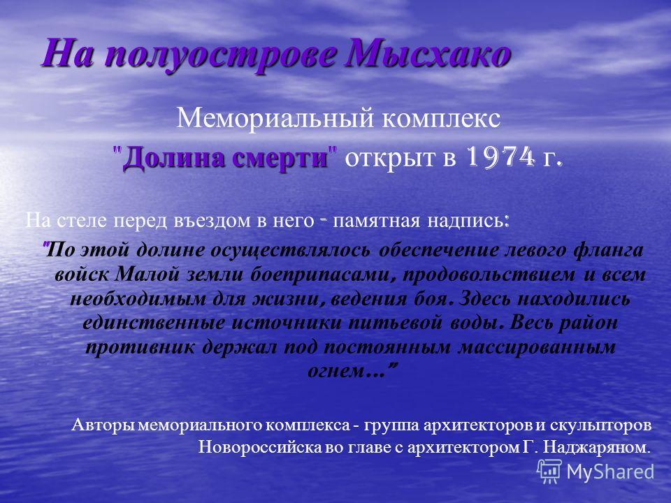 На полуострове Мысхако Мемориальный комплекс Долина смерти