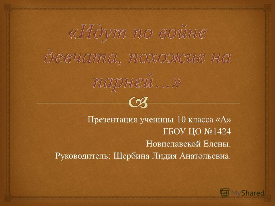 Презентация ученицы 10 класса « А » ГБОУ ЦО 1424 Новиславской Елены. Руководитель : Щербина Лидия Анатольевна.