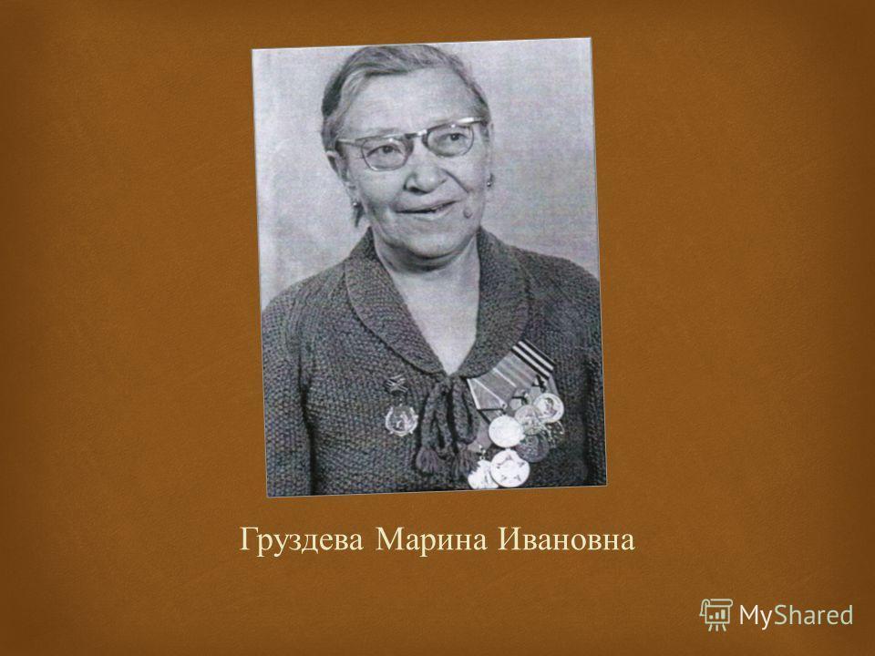 Груздева Марина Ивановна