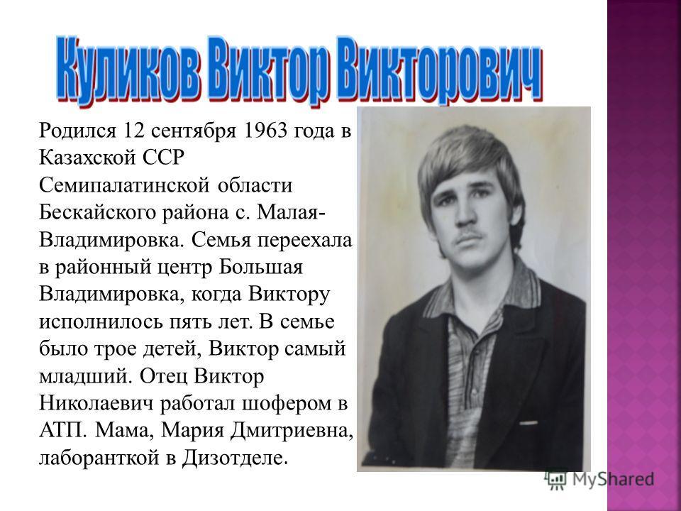Родился 12 сентября 1963 года в Казахской ССР Семипалатинской области Бескайского района с. Малая- Владимировка. Семья переехала в районный центр Большая Владимировка, когда Виктору исполнилось пять лет. В семье было трое детей, Виктор самый младший.