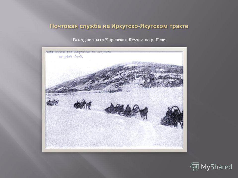 Выезд почты из Киренска в Якутск по р. Лене