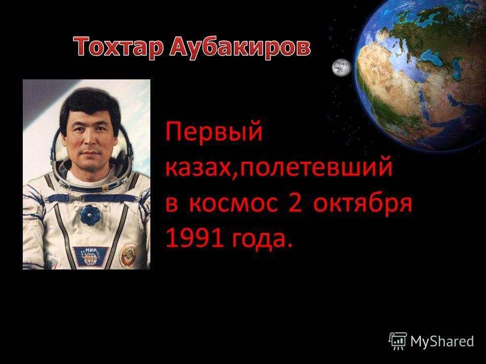 Первый казах,полетевший в космос 2 октября 1991 года.