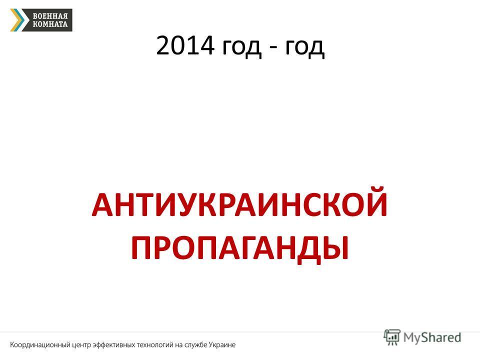 2014 год - год АНТИУКРАИНСКОЙ ПРОПАГАНДЫ