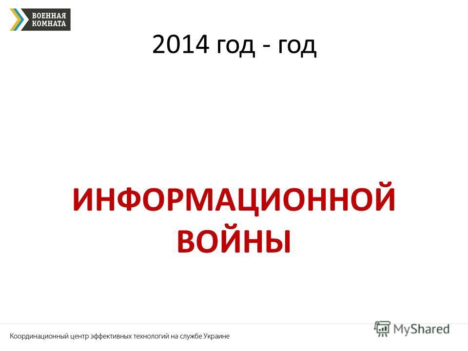 2014 год - год ИНФОРМАЦИОННОЙ ВОЙНЫ