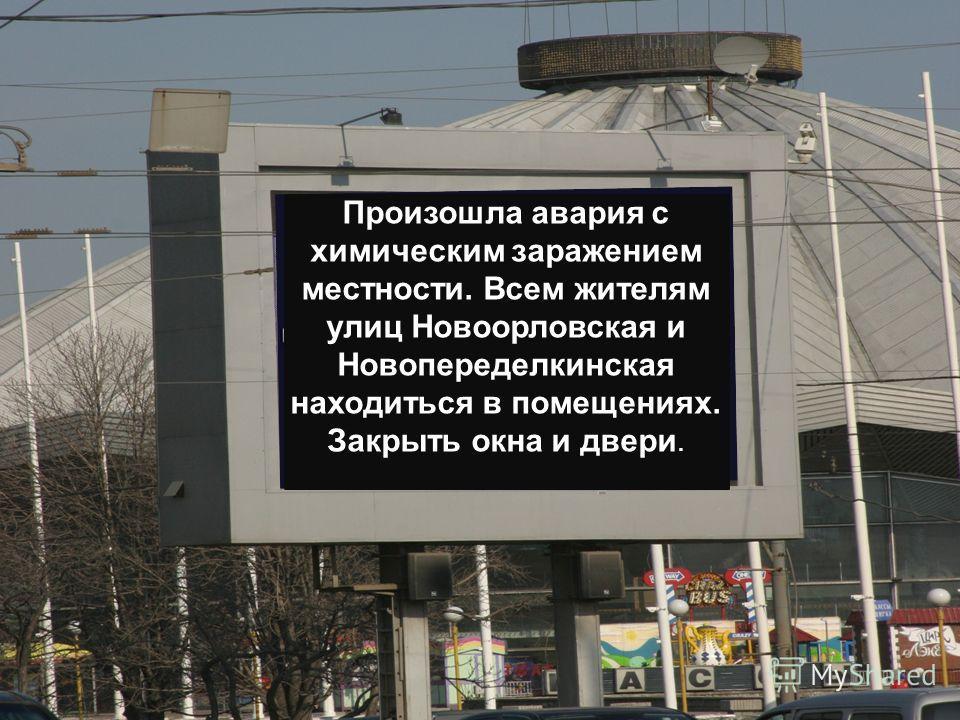 Произошла авария с химическим заражением местности. Всем жителям улиц Новоорловская и Новопеределкинская находиться в помещениях. Закрыть окна и двери.