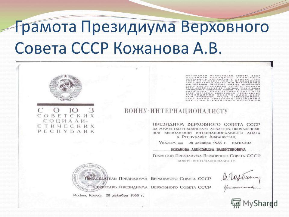 Грамота Президиума Верховного Совета СССР Кожанова А.В.