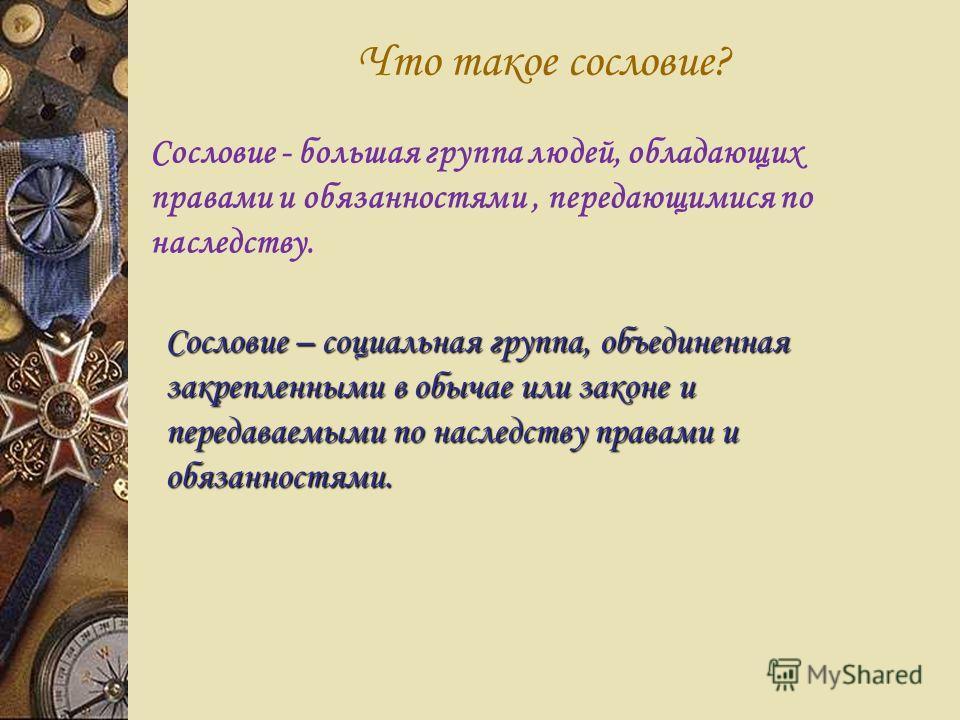 Российские сословия права и обязанности таблица история россии 7 класс