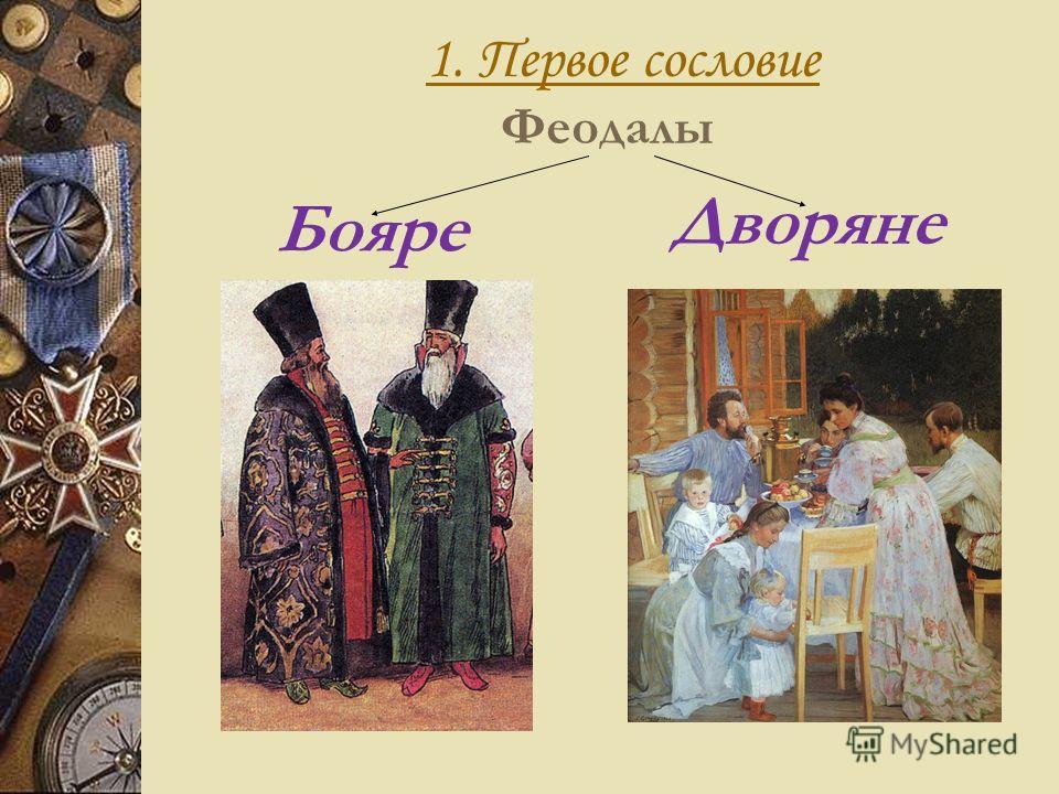 Феодалы Бояре Дворяне 1. Первое сословие