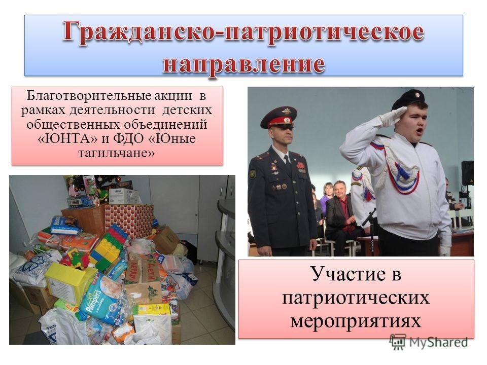 Благотворительные акции в рамках деятельности детских общественных объединений «ЮНТА» и ФДО «Юные тагильчане» Участие в патриотических мероприятиях