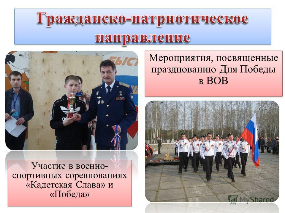 Участие в военно- спортивных соревнованиях «Кадетская Слава» и «Победа» Мероприятия, посвященные празднованию Дня Победы в ВОВ