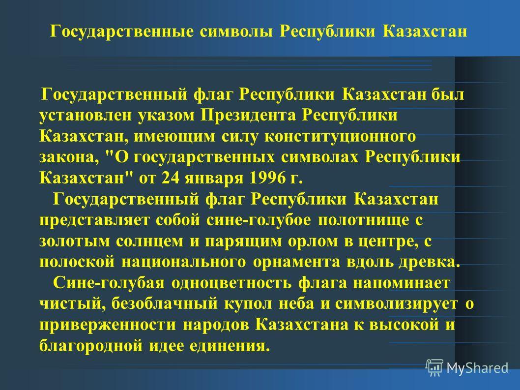Государственные символы Республики Казахстан Государственный флаг Республики Казахстан был установлен указом Президента Республики Казахстан, имеющим силу конституционного закона,