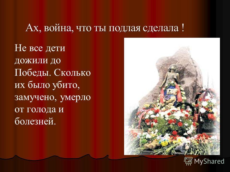 Не все дети дожили до Победы. Сколько их было убито, замучено, умерло от голода и болезней.