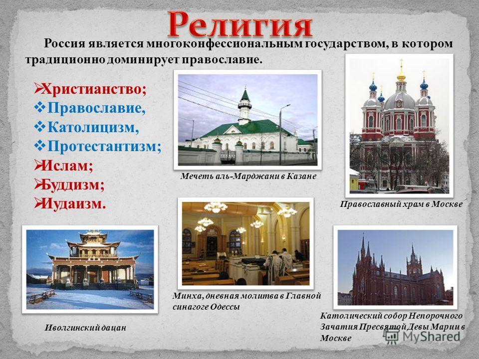 Христианство; Православие, Католицизм, Протестантизм; Ислам; Буддизм; Иудаизм. Россия является многоконфессиональным государством, в котором традиционно доминирует православие. Католический собор Непорочного Зачатия Пресвятой Девы Марии в Москве Мече